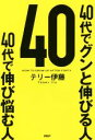【中古】 40代でグンと伸びる人 40代で伸び悩む人 /テリー伊藤(著者) 【中古】afb