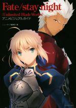 エンターテインメント, アニメーション  Fatestay nightUnlimited Blade Works () afb