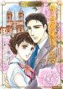 ブックオフオンライン楽天市場店で買える「【中古】 ローマの休日 エマ エメラルドCロマンス/英洋子(著者,ジェーン・オースティン(その他 【中古】afb」の画像です。価格は198円になります。
