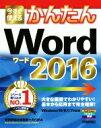 【中古】 今すぐ使えるかんたん Word 2016 /技術評