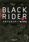 【中古】 ブラックライダー(下) 新潮文庫/東山彰良(著者) 【中古】afb