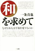 【中古】 和を求めて なぜ日本人は平和を愛するのか /一条真也(著者) 【中古】afb