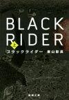 【中古】 ブラックライダー(上) 新潮文庫/東山彰良(著者) 【中古】afb