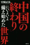 【中古】 「中国の終わり」にいよいよ備え始めた世界 /宮崎正弘(著者) 【中古】afb