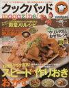 【中古】 クックパッドmagazine!(Vol.3) スピード&作りおきおかず TJ MOOK/宝島社(その他) 【中古】afb