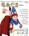【中古】 毛糸だま(No.168 2015年冬号) Let's knit series/実用書(その他) 【中古】afb