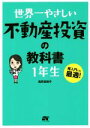 【中古】 世界一やさしい不動産投資の教科書1年生 /浅井佐知
