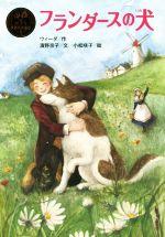 【中古】 フランダースの犬 ポプラ世界名作童話5/ウィーダ(著者),濱野京子(訳者),小松咲子 【中古】afb