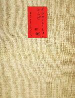【中古】 イラストレーションレシピ /東京イラストレーターズソサエティ(著者) 【中古】afb