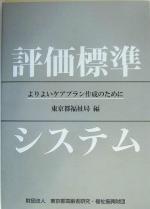 【中古】 評価標準システム よりよいケアプラン作成のために /東京都福祉局(編者) 【中古】afb