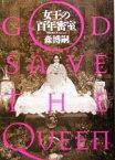 【中古】 女王の百年密室 GOD SAVE THE QUEEN 新潮文庫/森博嗣(著者) 【中古】afb