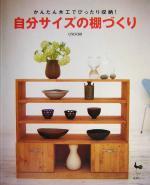 【中古】 自分サイズの棚づくり かんたん木工でぴったり収納! /雄鶏社(編者) 【中古】afb