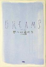【中古】 ドリームズ 夢への道のり /J‐WAVE(編者) 【中古】afb