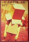 【中古】 ハサミを持って突っ走る /オーガステン・バロウズ(著者),青野聡(訳者) 【中古】afb