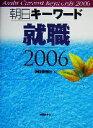 ブックオフオンライン楽天市場店で買える「【中古】 朝日キーワード 就職(2006 /朝日新聞社(編者 【中古】afb」の画像です。価格は99円になります。
