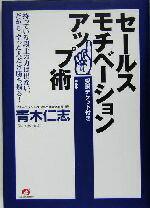 【中古】 セールスモチベーションアップ術 /青木仁志(著者) 【中古】afb