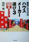 【中古】 間違いだらけのハウスメーカー選び(3) 50社本音評価 /市村博(著者) 【中古】afb