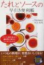 【中古】 たれとソースの早引き便利帳 SEISHUN SUPER BOOKS/川上文代(著者) 【中古】afb