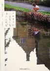 【中古】 イギリスの小さな村を訪れる歓び /木島タイヴァース由美子(著者),吉村輝幸 【中古】afb