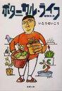 【中古】 ボタニカル・ライフ 植物生活 新潮文庫/いとうせいこう(著者) 【中古】afb