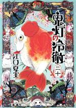 【中古】 鬼灯の冷徹(二十) モーニングKC/江口夏実(著者) 【中古】afb