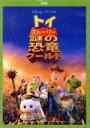 【中古】 トイ・ストーリー 謎の恐竜ワールド /(ディズニー) 【中古】afb