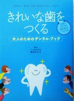 【中古】 きれいな歯をつくる 大人のためのデンタル・ブック /倉治ななえ(その他) 【中古】afb