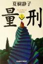 【中古】 量刑(上) 長編推理小説 光文社文庫/夏樹静子(著者) 【中古】afb