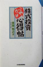 【中古】afb株式投資これだけ心得帖/東保裕之(著者)
