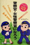 【中古】 警察官・女性警察官になろう /ネクストドア(著者) 【中古】afb