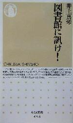 【中古】図書館に訊け!ちくま新書/井上真琴(著者)【中古】afb