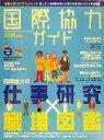 ブックオフオンライン楽天市場店で買える「【中古】 国際協力ガイド(2006 世界とつながる!国際協力の仕事・学び・ボランティア /「国際協力ガイド」編集部(編者 【中古】afb」の画像です。価格は98円になります。
