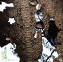 【中古】 時の行方〜序・春の空〜 /森山直太朗 【中古】afb