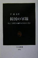【中古】 韓国の軍隊 徴兵制は社会に何をもたらしているか 中公新書/尹載善(著者) 【中古】afb
