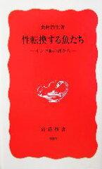【中古】 性転換する魚たち サンゴ礁の海から 岩波新書/桑村哲生(著者) 【中古】afb