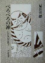 【中古】 べろべろの神(3) 江戸の笑いを読む 江戸の笑いを読む3/夏井芳徳(著者) 【中古】afb