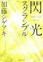 【中古】 閃光スクランブル 角川文庫/加藤シゲアキ(著者) 【中古】afb