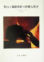 【中古】 脳死と臓器移植の医療人類学 /マーガレットロック(著者),坂川雅子(訳者) 【中古】afb