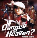 【中古】 Danger Heaven?(豪華版) /神谷浩史 【中古】afb