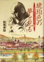 ブックオフオンライン楽天市場店で買える「【中古】 琥珀色の夢を見る 竹鶴政孝とニッカウヰスキー物語 /松尾秀助(著者 【中古】afb」の画像です。価格は110円になります。
