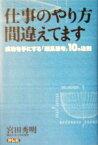 【中古】 仕事のやり方間違えてます 成功を手にする「理系思考」10の法則 /宮田秀明(著者) 【中古】afb