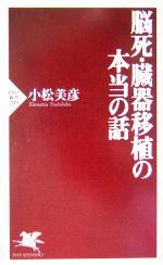 【中古】脳死・臓器移植の本当の話PHP新書/小松美彦(著者)【中古】afb