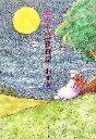 【中古】 愛の十三夜日記 /おすぎ(著者) 【中古】afb
