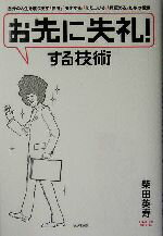 【中古】 「お先に失礼!」する技術 /柴田英寿(著者) 【中古】afb