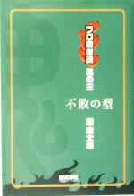 【中古】 プロ麻雀魂(其の3) 不敗の型 /灘麻太郎(著者) 【中古】afb