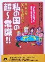 ブックオフオンライン楽天市場店で買える「【中古】 私の国の超ー常識!! 日本人がはじめて聞いた 青春文庫/ラジオ日本『外人さん大指摘!爆笑 日本人の急所!!』制作スタッフ(編者 【中古】afb」の画像です。価格は108円になります。