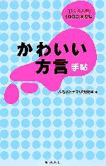 【中古】 かわいい方言手帖 /ふるさとナマリ研究会(編者) 【中古】afb