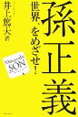【中古】 孫正義 世界一をめざせ! /井上篤夫(著者) 【中古】afb