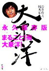 【中古】 鈴井貴之編集長 大泉洋 /OFFICECUE(著者) 【中古】afb