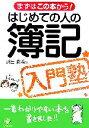 【中古】 はじめての人の簿記入門塾 まずはこの本から! /浜...